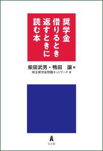 奨学金 借りるとき返すときに読む本(埼玉奨学金問題ネットワーク)